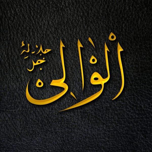 The Protector - Al-Walī - Al-Walī