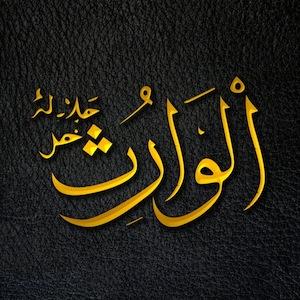 The Inheritor - Al-Wārith - Al-Wārith