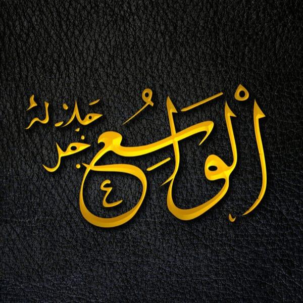 The All-Embracing - Al-Wāsiʿ - Al-Wāsiʿ