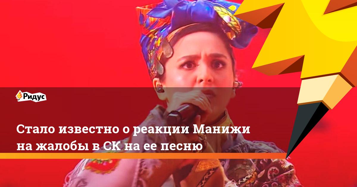 Стало известно о реакции Манижи на жалобы в СК на ее песню
