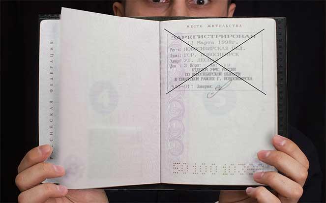 Понятие фиктивной регистрации