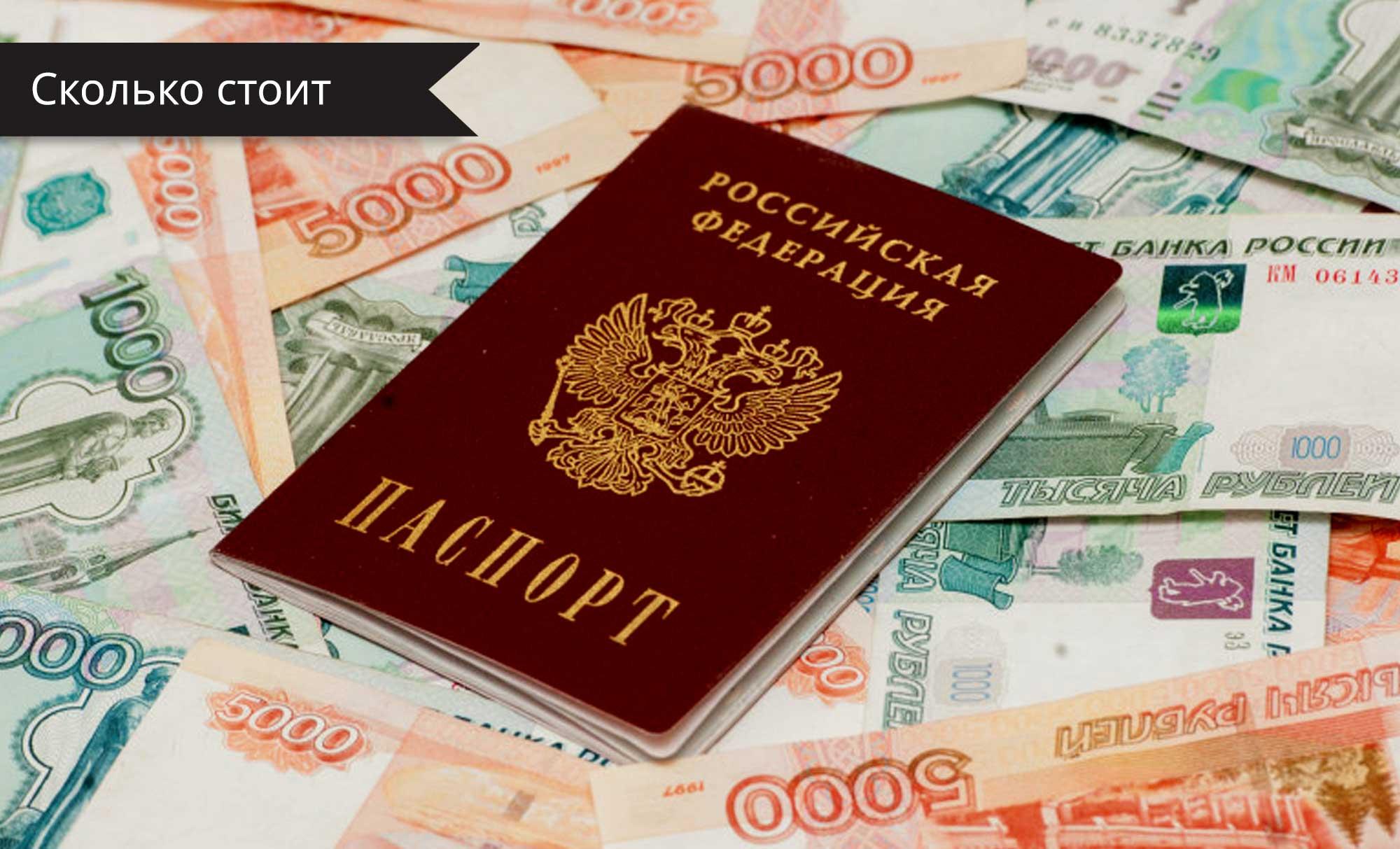 можно ли взять займ по чужому паспорту