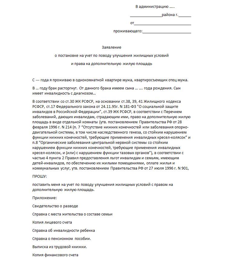 Формат заявления на расширение жилплощади