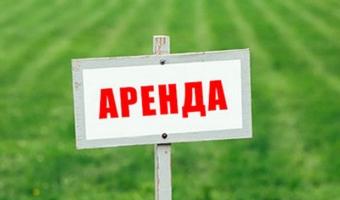 Порядок получения в аренду земельного участка у администрации села или города