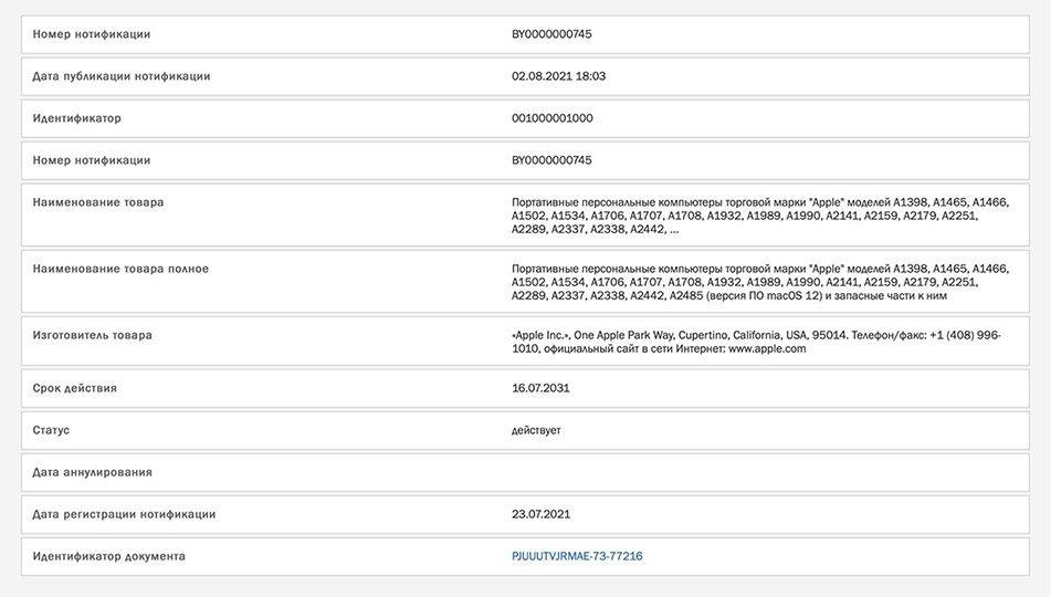 MacBook Pro M1X gets EEC certification