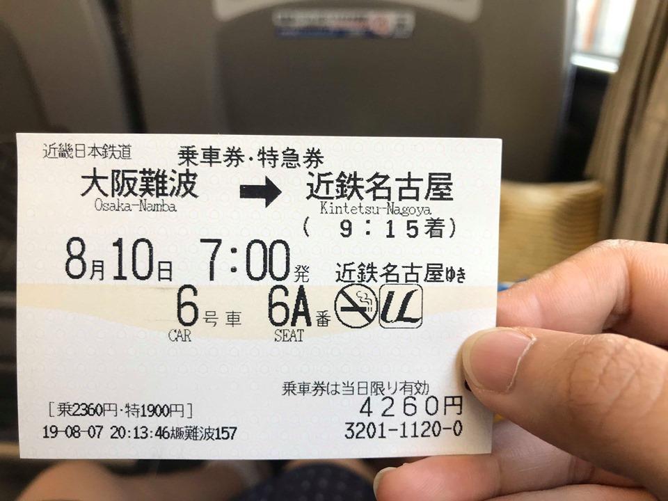 Ticket price is 4,260 JPY/One way from Osaka-Namba station-Nagoya Station