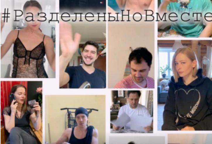 #РазделеныНоВместе: Александр Петров, Елизавета Боярская, Тимур Родригез и другие в трогательном видео о самоизоляции
