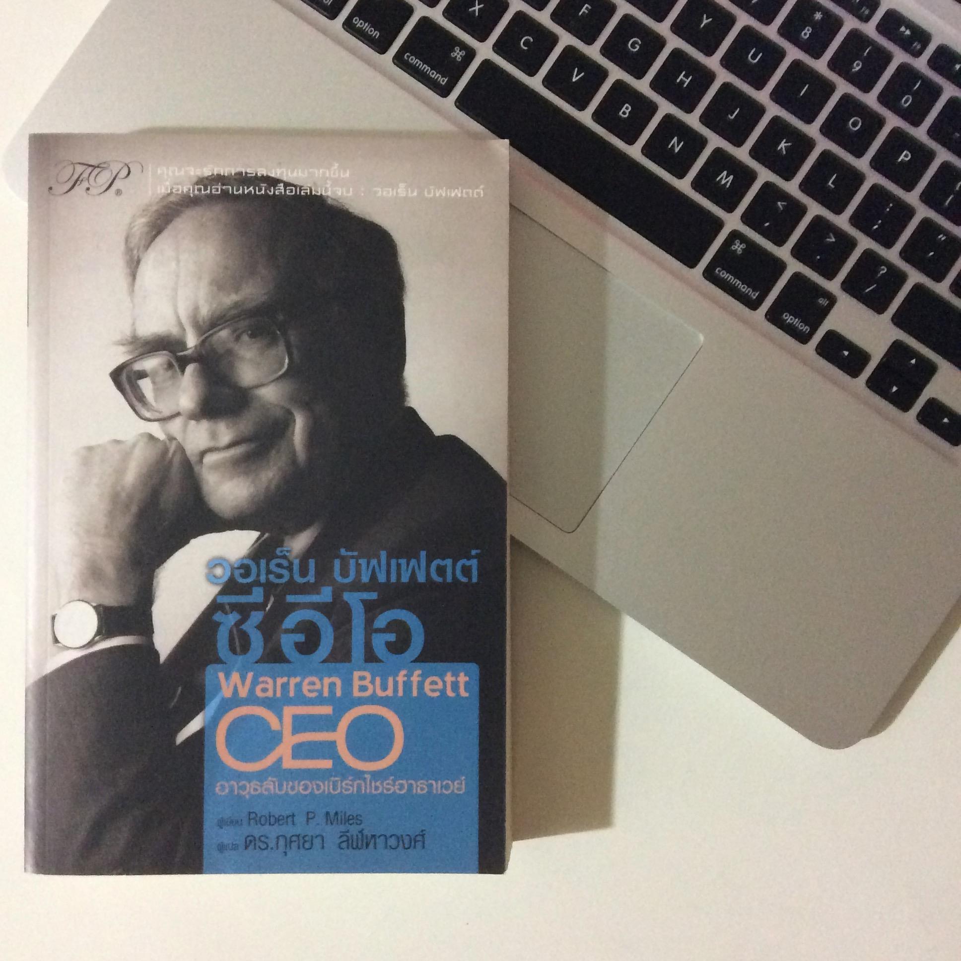สรุปหนังสือ Warren Buffet CEO