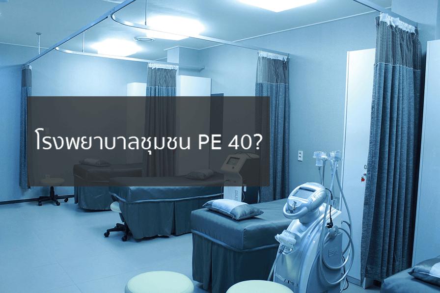 โรงพยาบาลชุมชน แต่ PE 40?