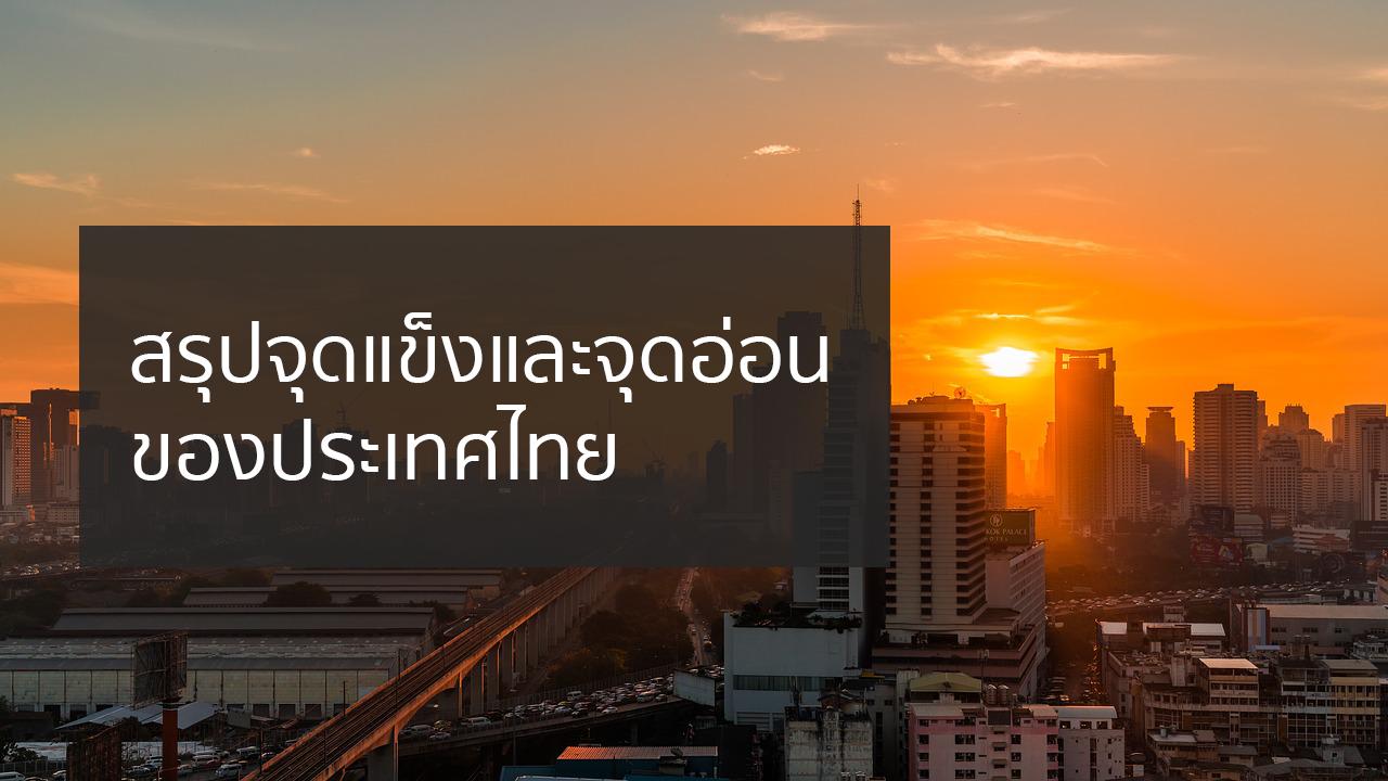 สรุปจุดแข็งและจุดอ่อนของประเทศไทย
