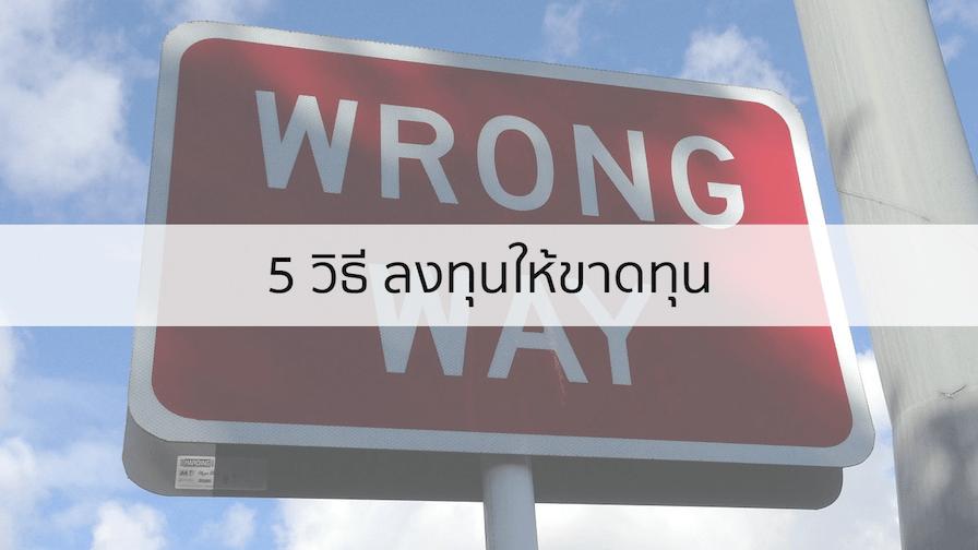 5 วิธี ลงทุนให้ขาดทุน