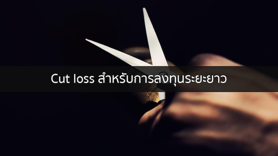 Cut loss สำหรับการลงทุนระยะยาว