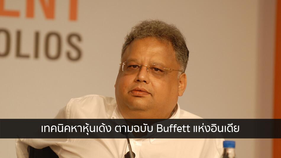 12 เทคนิคหาหุ้นเด้ง ตามฉบับ Buffett แห่งอินเดีย