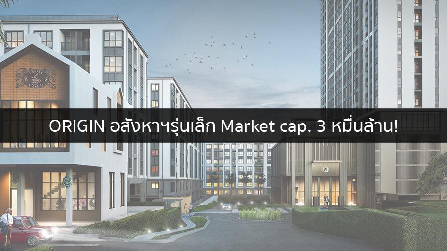 ORI อสังหาฯน้องใหม่ market cap. 3 หมื่นล้าน!