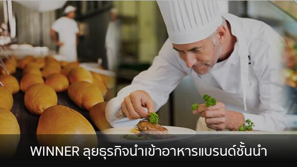 WINNER - หุ้นเล็กลุยธุรกิจนำเข้าอาหารแบรนด์ชั้นนำ