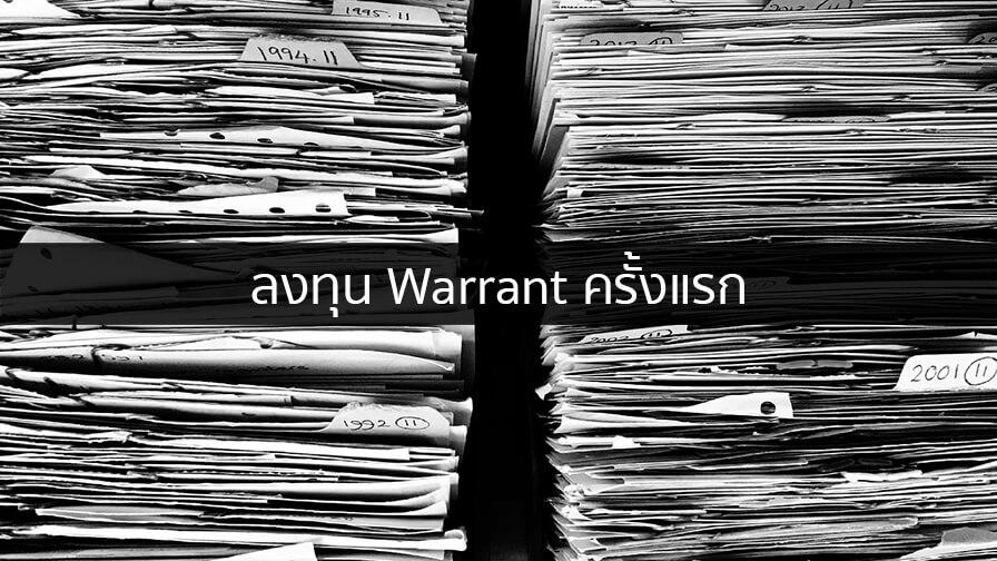 ลงทุน Warrant ครั้งแรก