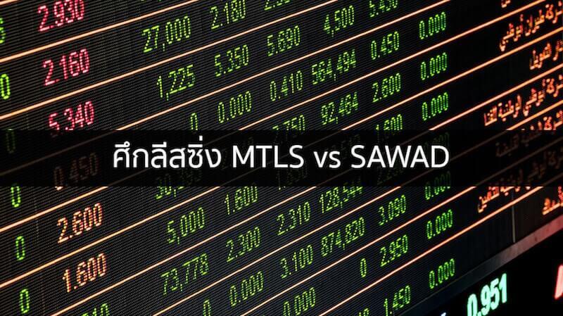 ศึกลีสซิ่ง MTLS vs SAWAD