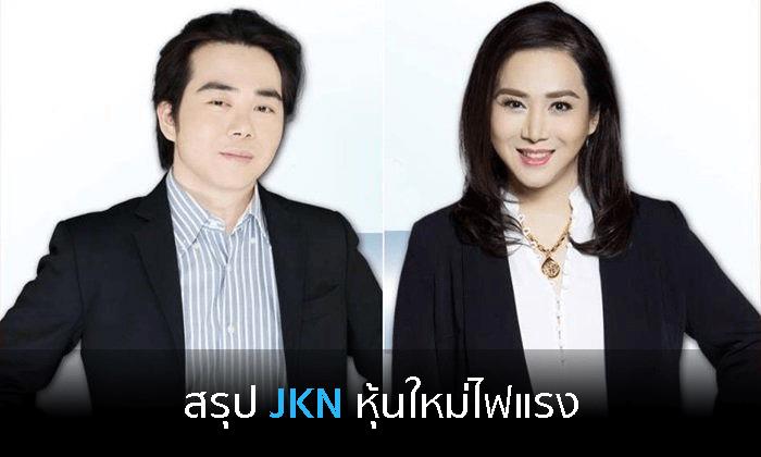 สรุป JKN หุ้นน้องใหม่ไฟแรงมากกก (โดยเฉพาะ CEO)
