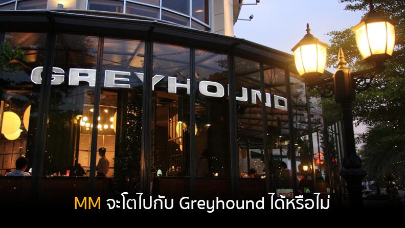 MM จะโตไปกับ Greyhound ได้หรือไม่?