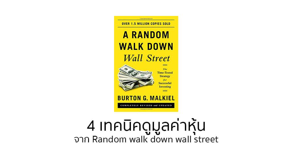 4 เทคนิคดูมูลค่าหุ้น จาก Random walk down wall street
