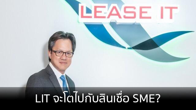 LIT เติบโตไปกับสินเชื่อสำหรับ SME