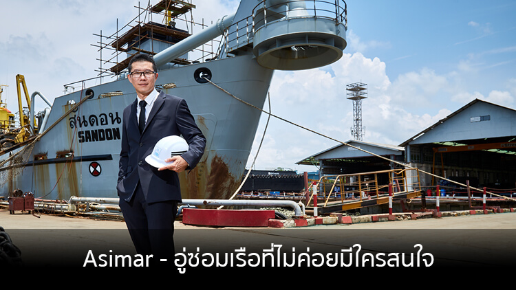 Asimar - อู่ซ่อมเรือที่ไม่ค่อยมีใครสนใจ
