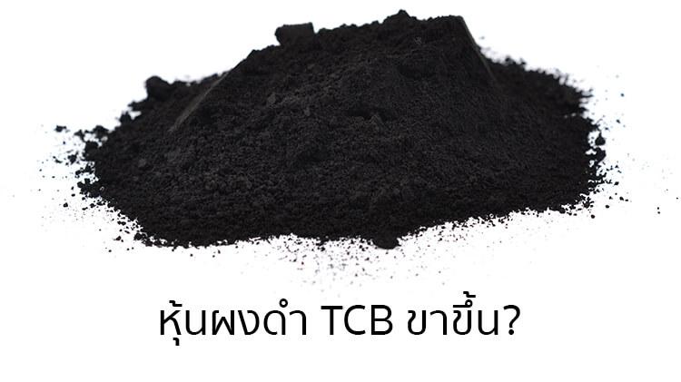 สรุปงบ TCB 2Q2560