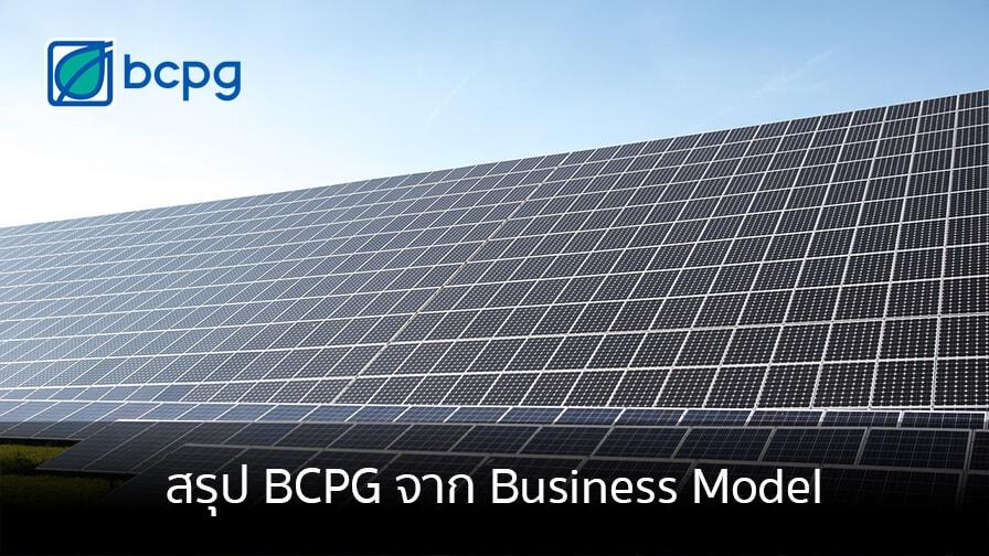 สรุป BCPG - Business model 10/01/18
