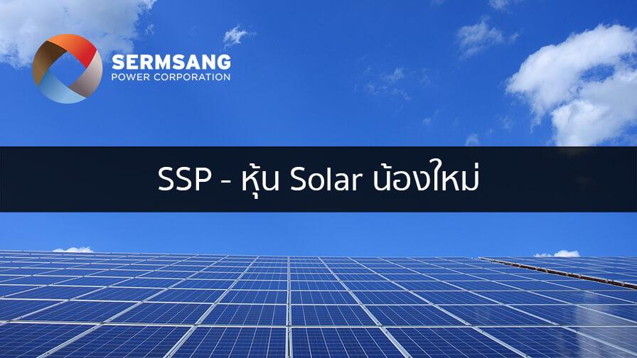 SSP - หุ้น Solar น้องใหม่