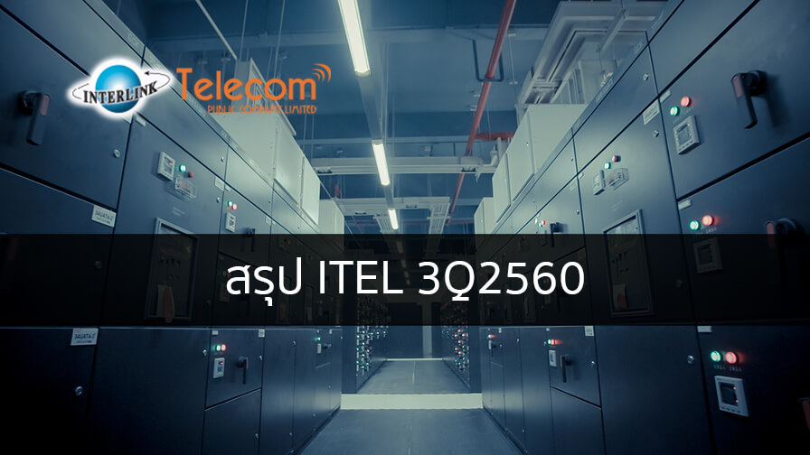 สรุป Oppday ITEL 3Q2560