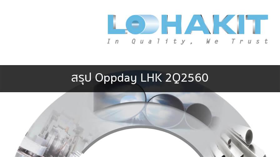 สรุป Oppday LHK 3Q2560