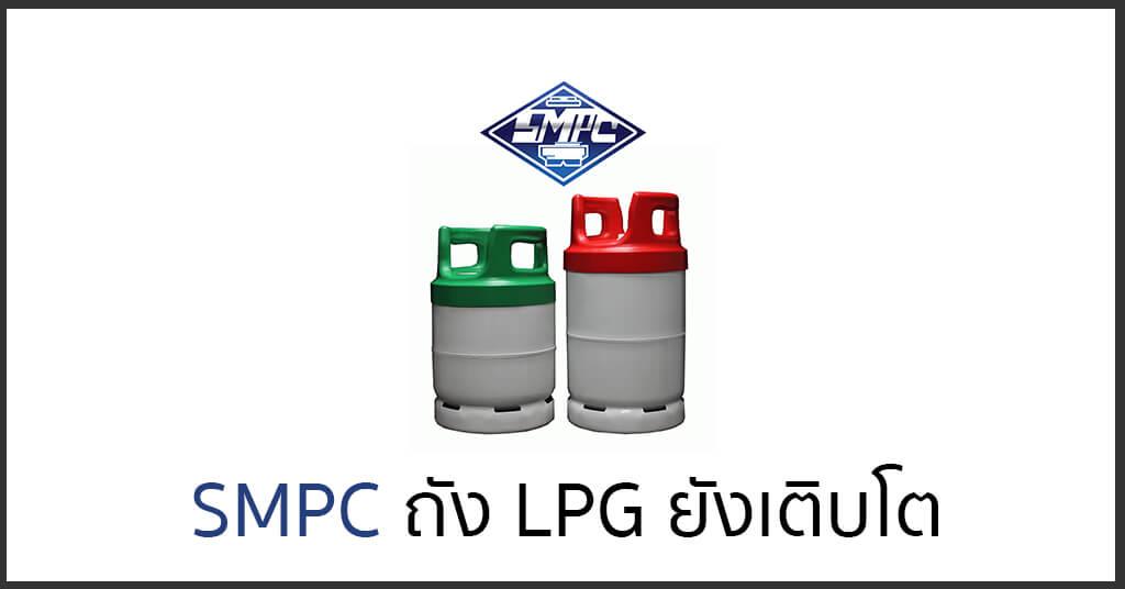 SMPC ถังแก๊ซ LPG ยังเติบโต