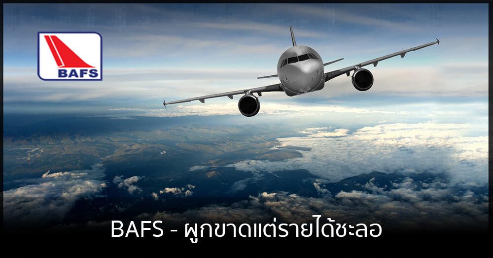 BAFS - ผูกขาดแต่รายได้ชะลอ