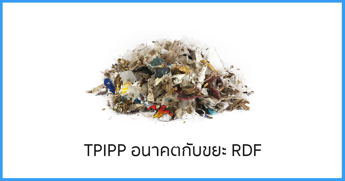 TPIPP อนาคตกับขยะ RDF