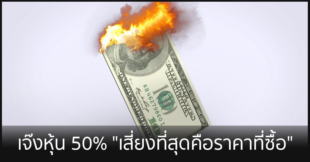 """เจ๊งหุ้น 50% """"เสี่ยงที่สุดคือราคาที่ซื้อ"""""""