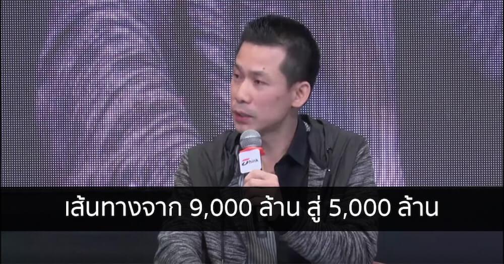 เส้นทางจาก 9,000 ล้าน สู่ 5,000 ล้าน