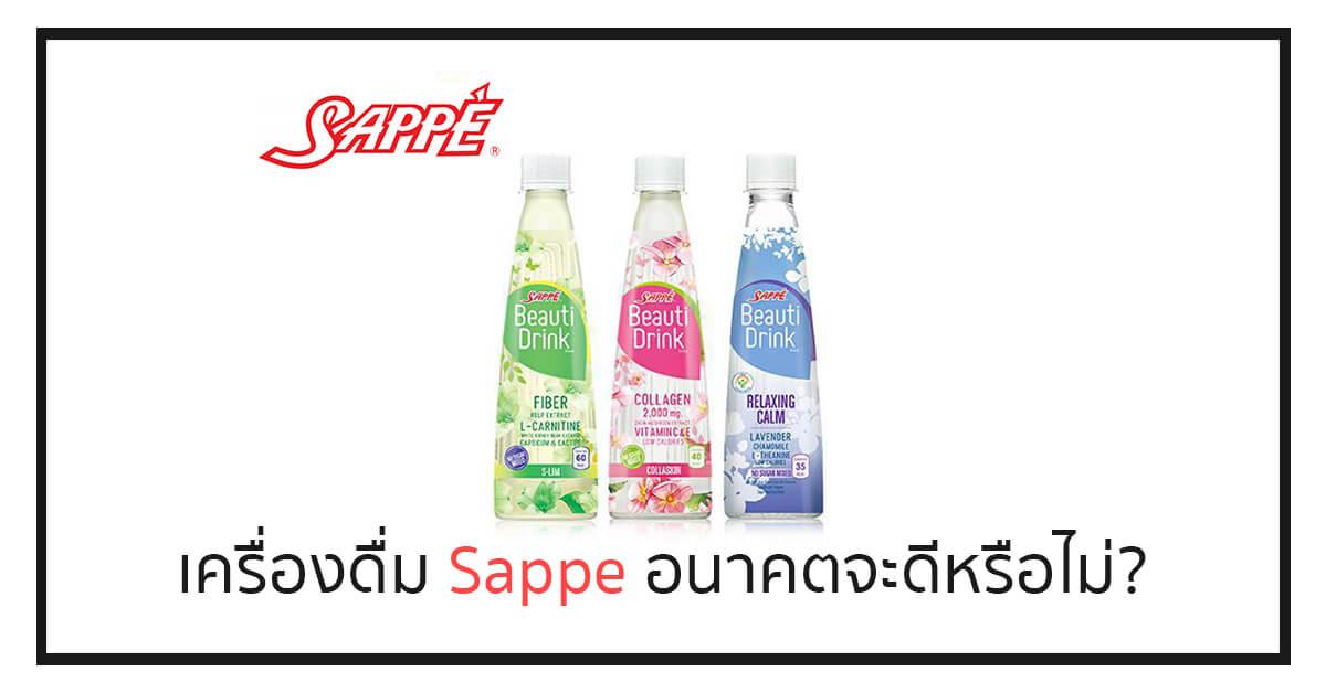เครื่องดื่ม Sappe อนาคตจะดีหรือไม่?