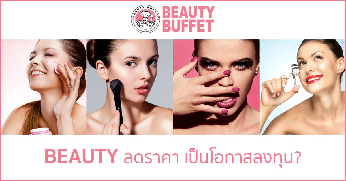 Beauty ลดราคา เป็นโอกาสลงทุน?