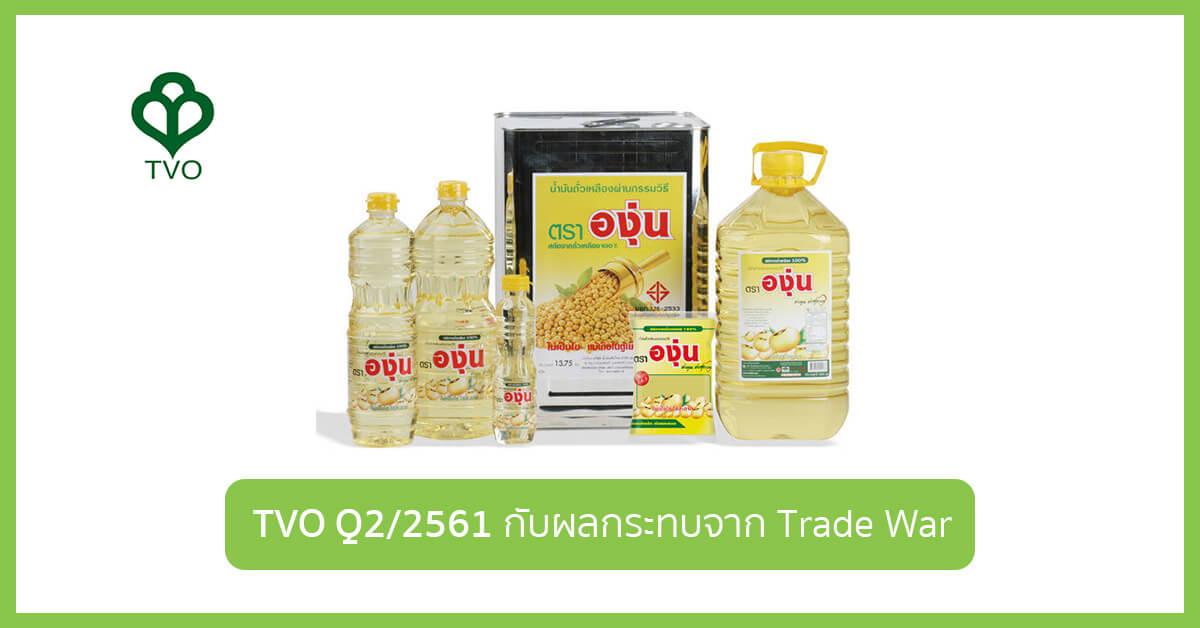 TVO Q2/2561 กับผลกระทบจาก Trade War