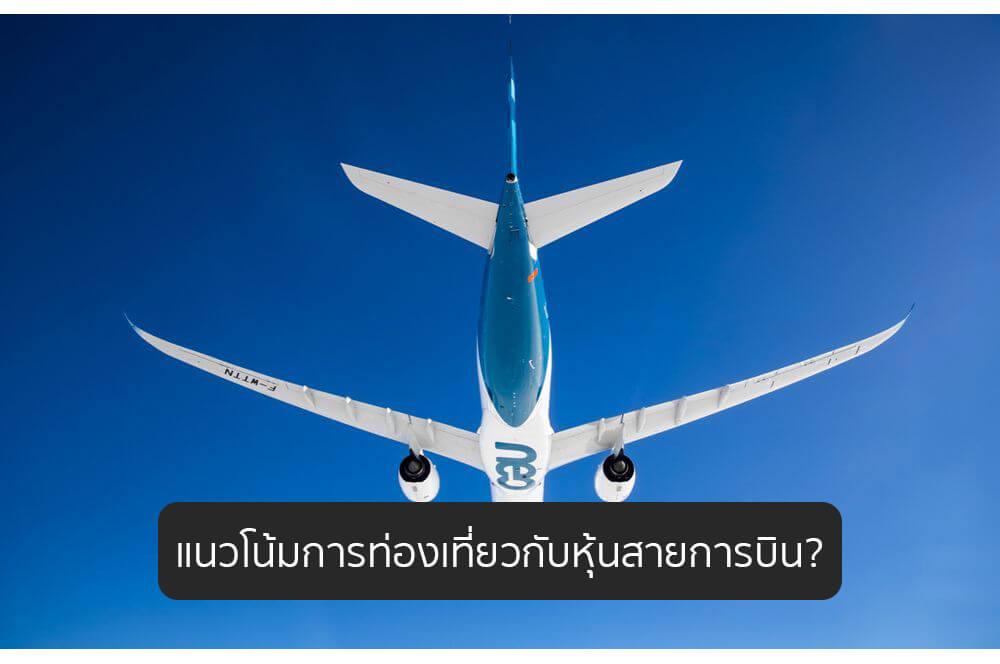แนวโน้มการท่องเที่ยวกับหุ้นสายการบิน?