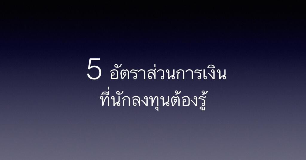 5 อัตราส่วนการเงิน ที่นักลงทุนต้องรู้