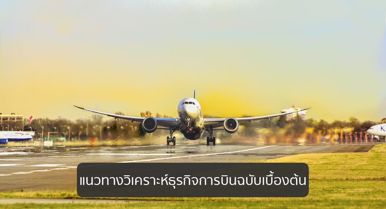วิเคราะห์ธุรกิจการบินฉบับเบื้องต้น - SWOT, 5 Force