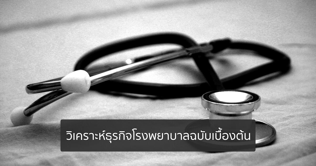 วิเคราะห์ธุรกิจโรงพยาบาลฉบับเบื้องต้น - SWOT, 5 Force