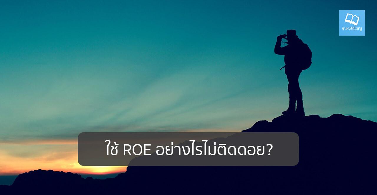 ใช้ ROE อย่างไรไม่ติดดอย?