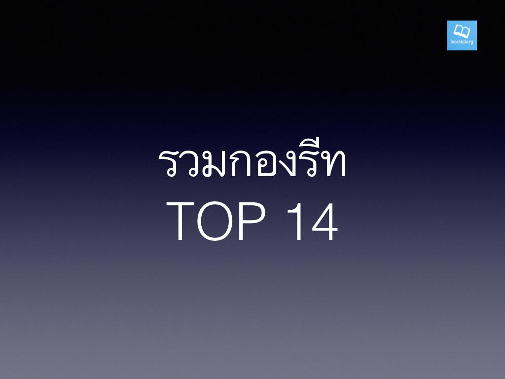 รวมกองรีท Top 14