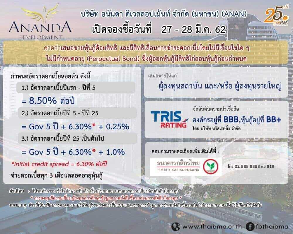 หุ้นกู้ตลอดชีพ Ananda ดอกเบี้ย 8.5% ต่อปี