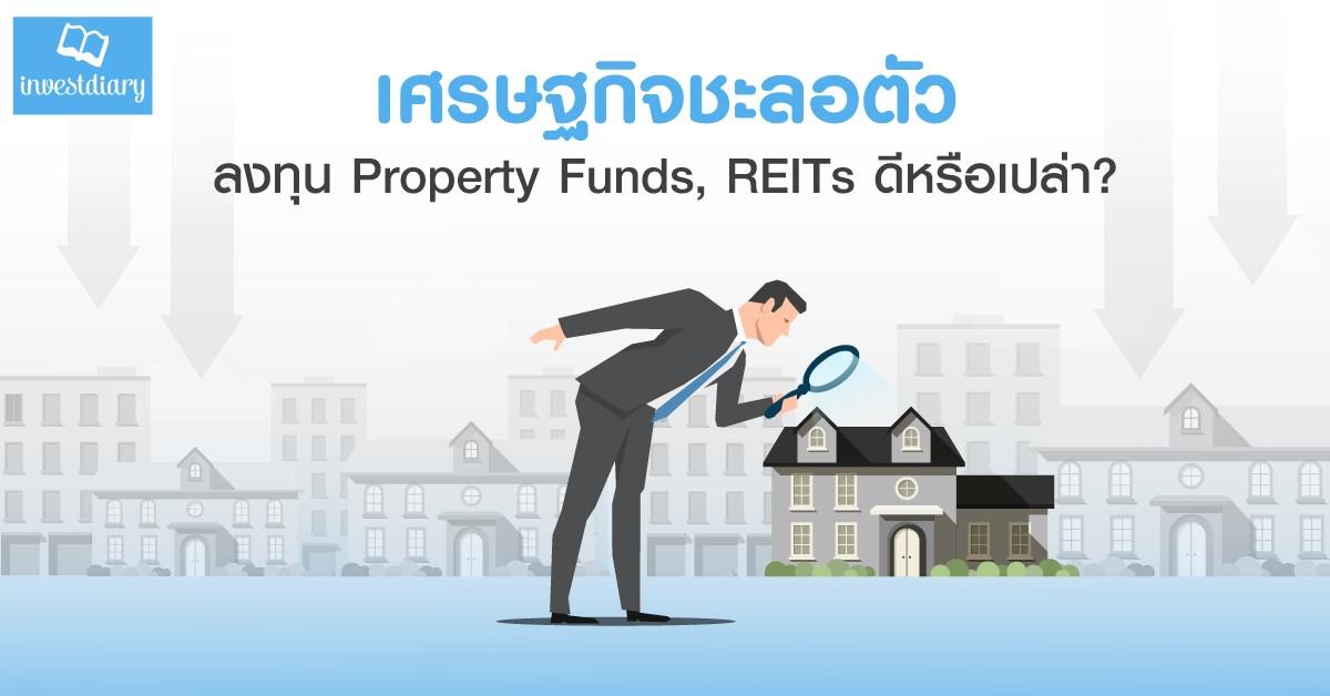 เศรษฐกิจชะลอตัว ลงทุน Property Funds, REITs ดีหรือเปล่า?