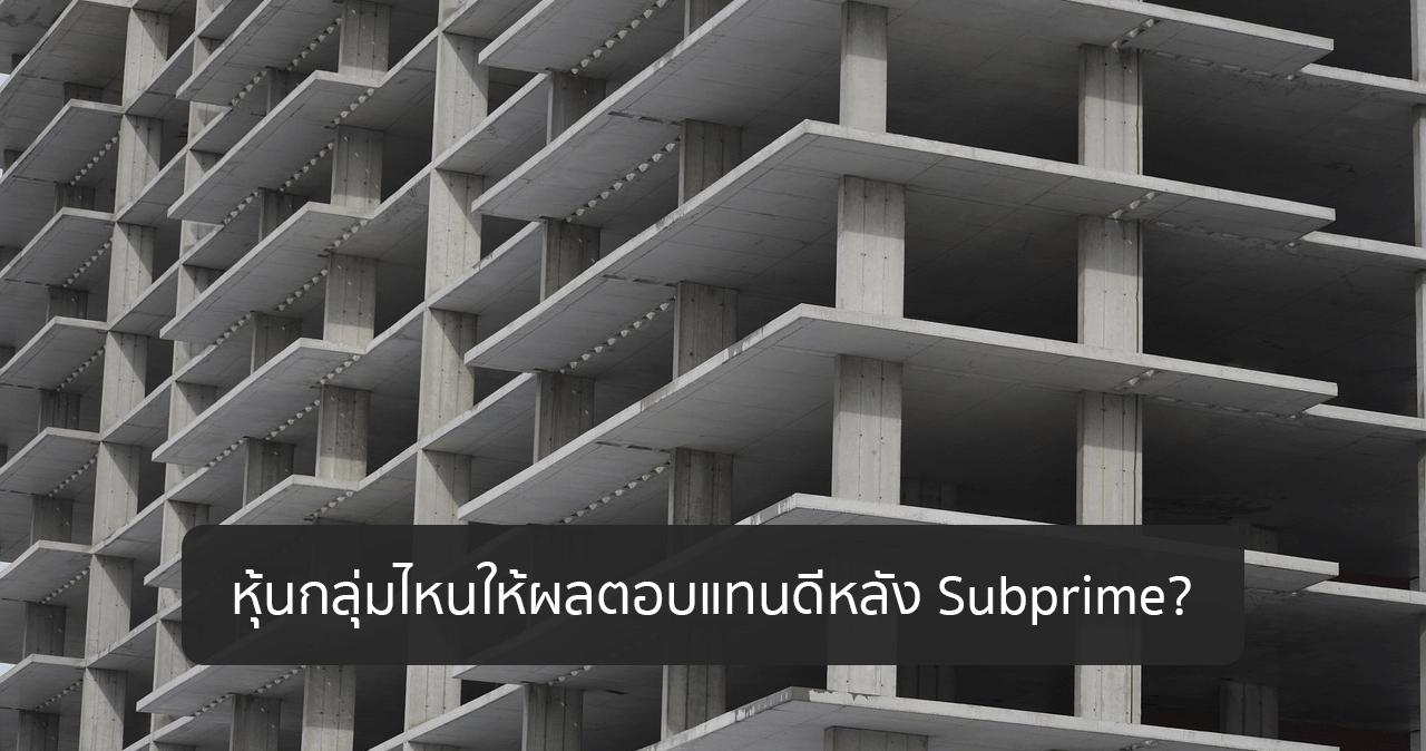 หุ้นกลุ่มไหนให้ผลตอบแทนดีที่สุดหลังวิกฤต Subprime?