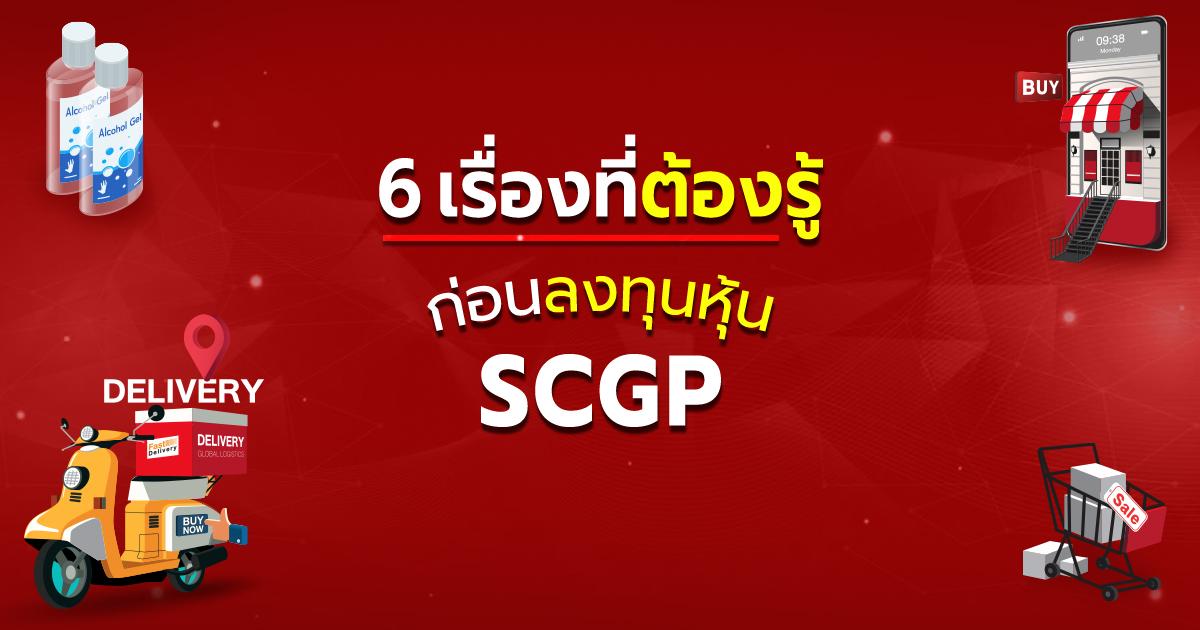 6 เรื่องที่ต้องรู้ ก่อนลงทุนหุ้น SCGP
