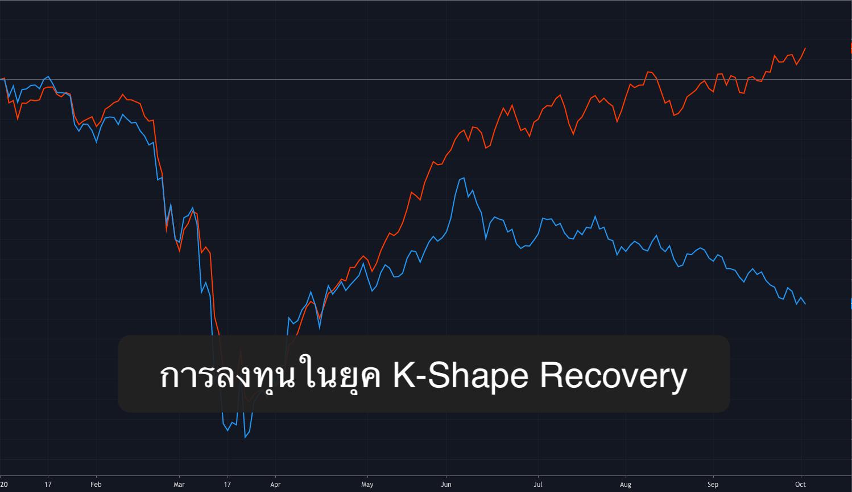 การลงทุนในยุค K-Shape Recovery